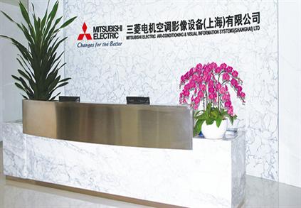 三菱电机空调影像设备(上海)有限公司