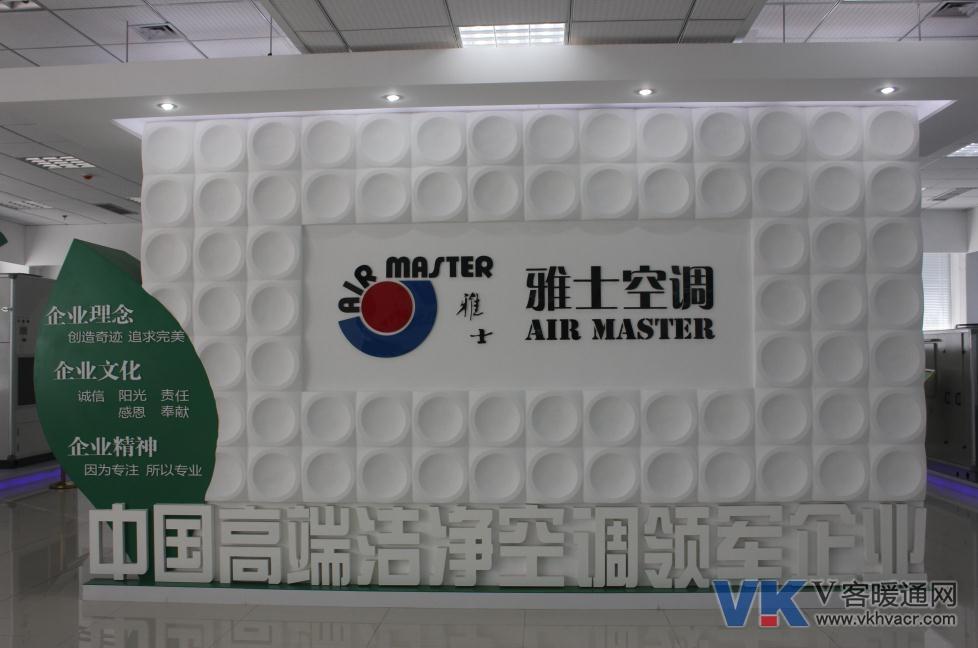 雅士空调工厂产品展厅-v