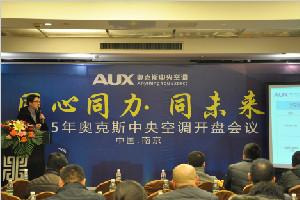 高清图:2015年奥克斯中央空调南京区域开盘会议