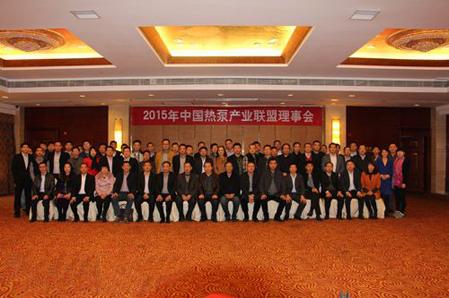中国热泵产业联盟新年首次理事会召开