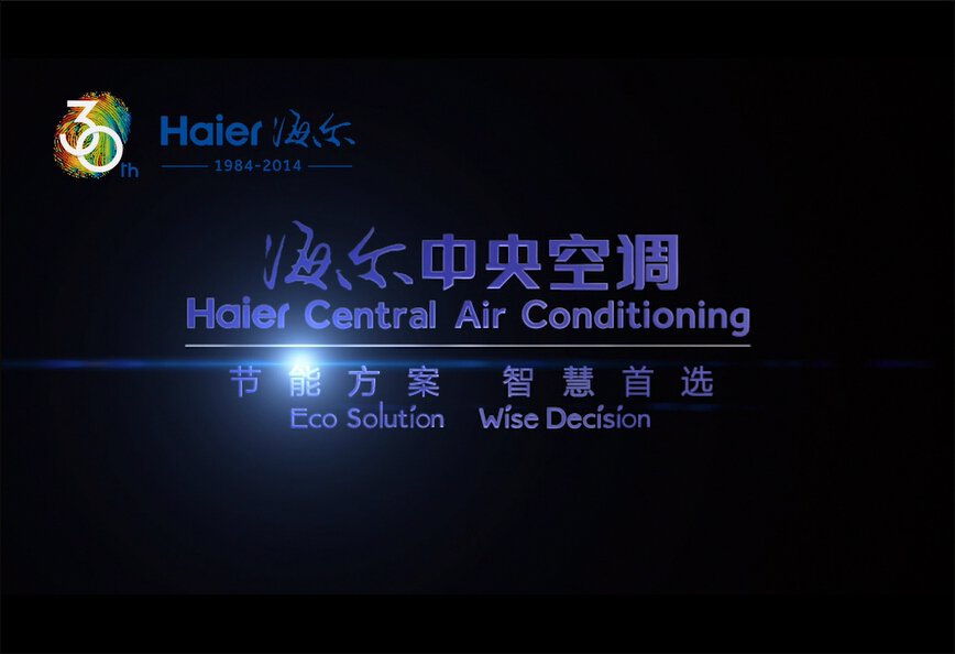 海尔中央空调全球节能挑战