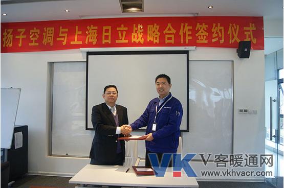 扬子空调与上海日立签署战略合作协议