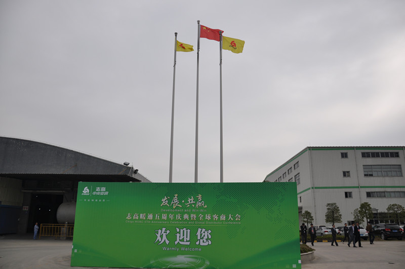 高清图:志高暖通五周年庆典暨全球客商大会举行