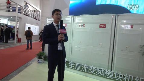 2016中国制冷展特别报道之TCL产品介绍