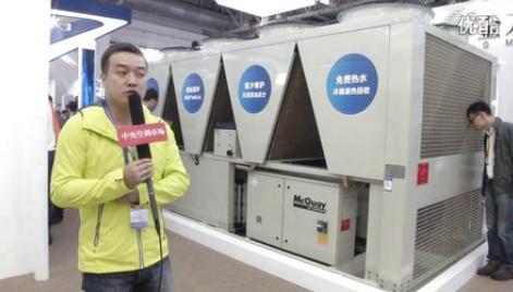 2016中国制冷展特别报道之麦克维尔产品介绍