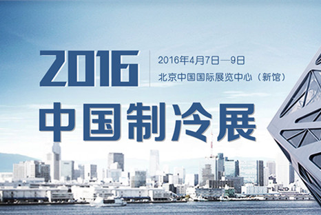 2016中国制冷展