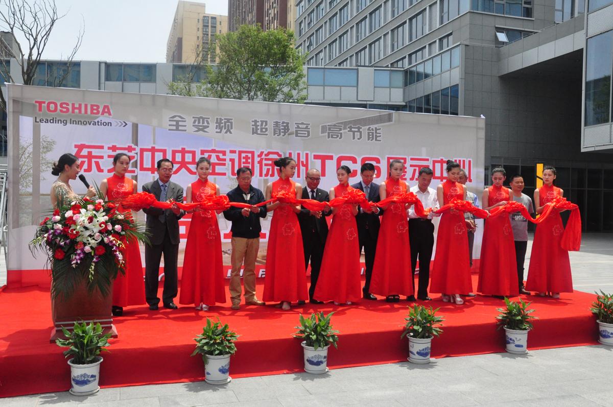 高清图:东芝空调徐州办事处、TCS专业店盛大开业