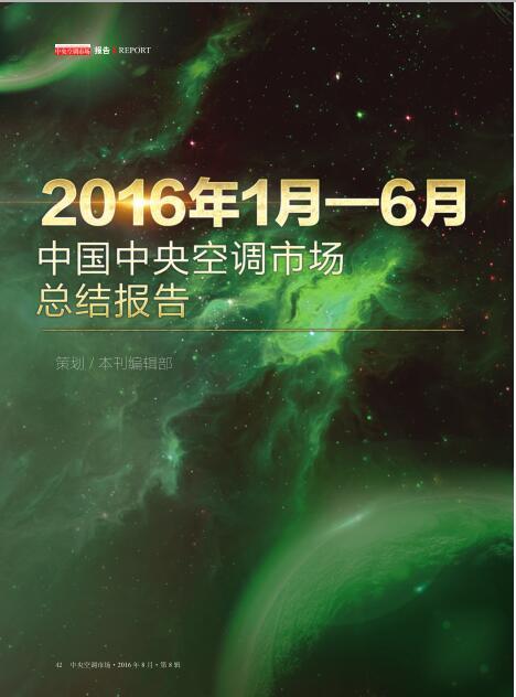 2016年1-6月中国中央空调市场总结报告
