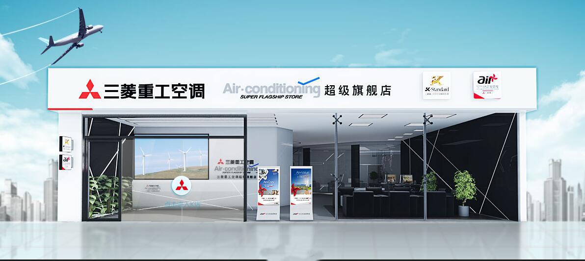 高清图:三菱重工空调3D超级旗舰展厅