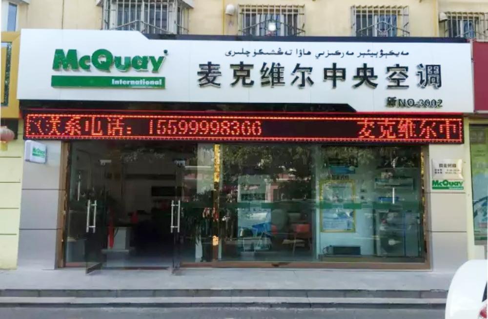 高清图:走进中国最西边的麦克维尔专业店