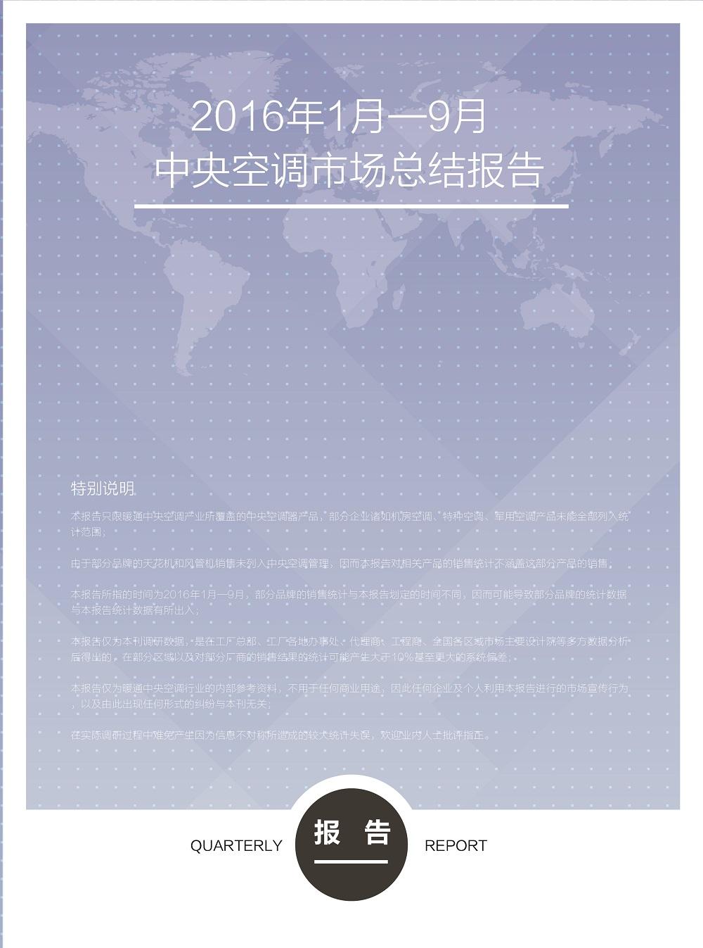2016年1月—9月中央空调市场总结报告
