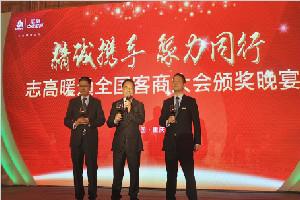 高清图:志高中央空调全国客商大会盛大启幕