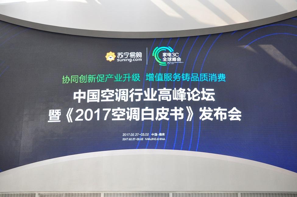 高清图:苏宁行业赢升级,苏宁会盟抢风口