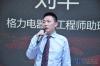 格力电器总工程师助理 刘华