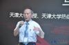 天津大学教授、天津大学热能研究所所长、中国工程热物理学会理事 马一太致辞