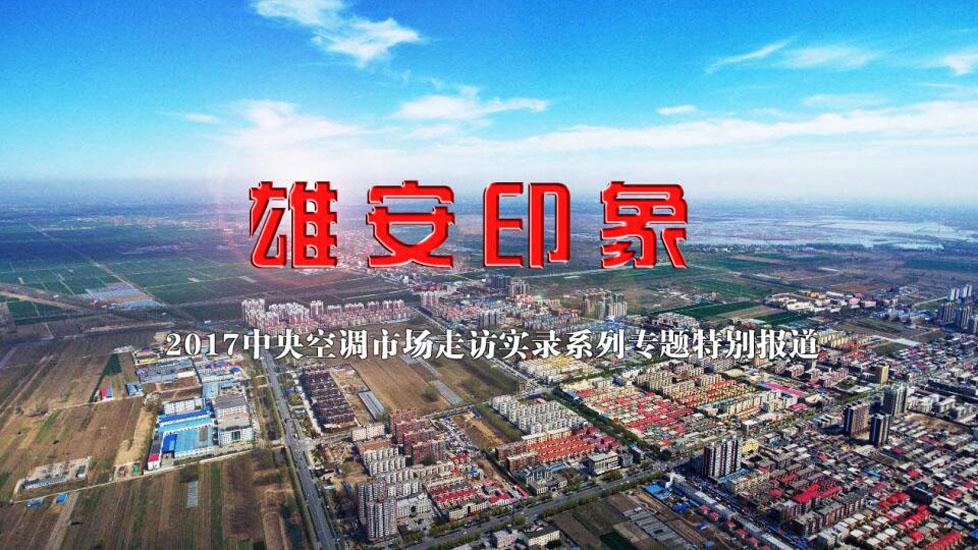 高清图:雄安印象——雄县中央空调业态,实地走访大揭秘