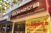 这是雄县第一家正式的中央空调专卖店