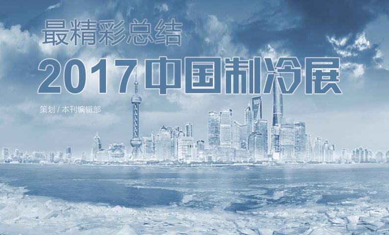 最精彩总结2017中国制冷展