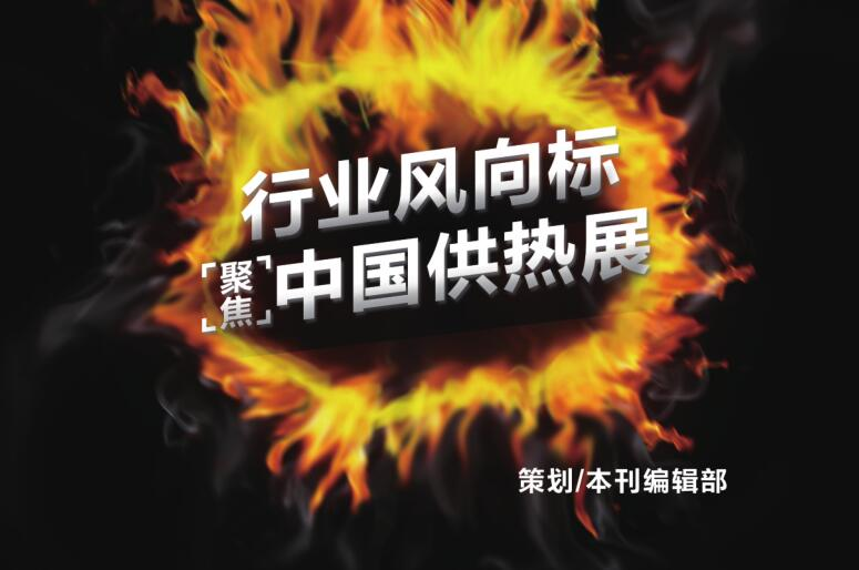 中国供热展:行业风向标