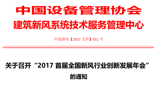 """关于召开""""2017 首届全国新风行业创新发展年会""""  的通知"""