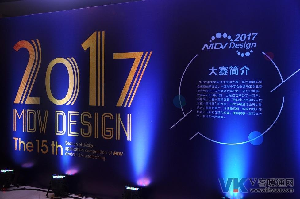 """高清图:暖通行业""""奥斯卡"""" 第15届MDV大赛颁奖典礼隆重颁奖"""