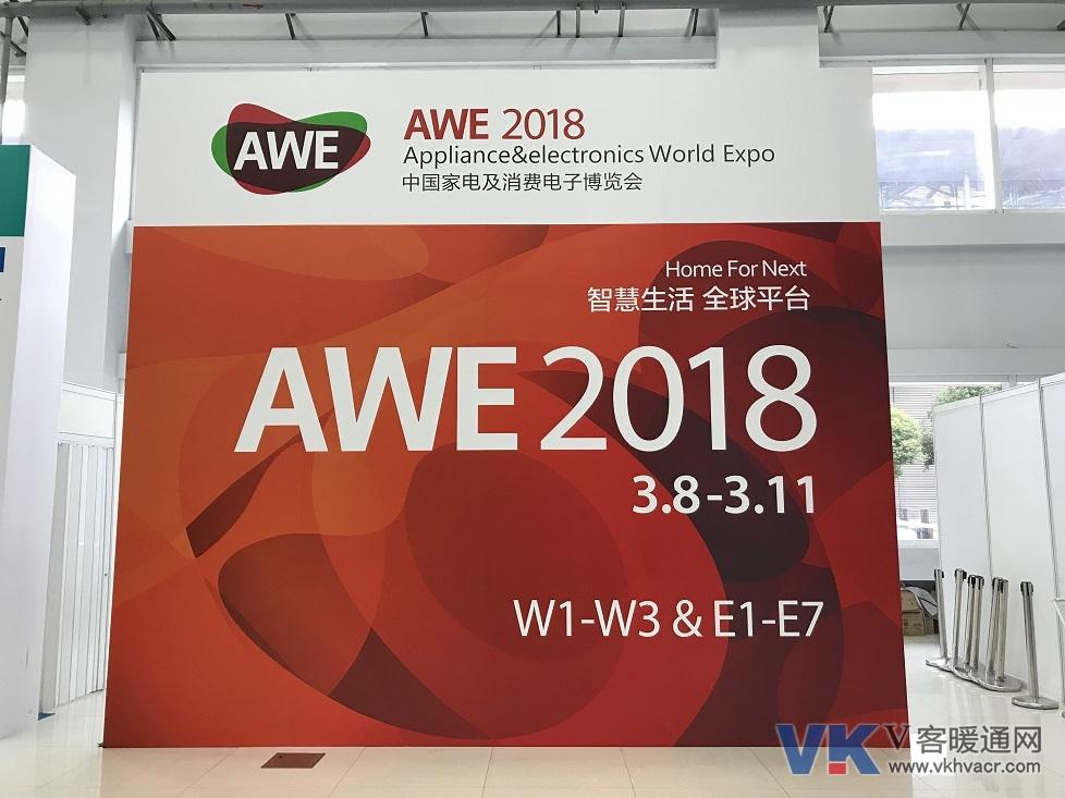 高清图:2018中国家电及消费电子博览会(AWE)