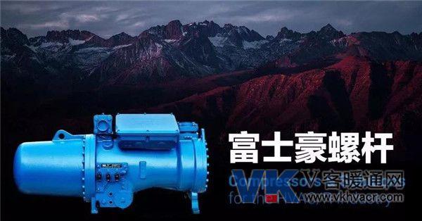 意大利富士豪空调螺杆即将亮相中国制冷展