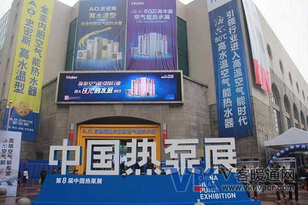 苏净空气能亮相第八届中国制冷展