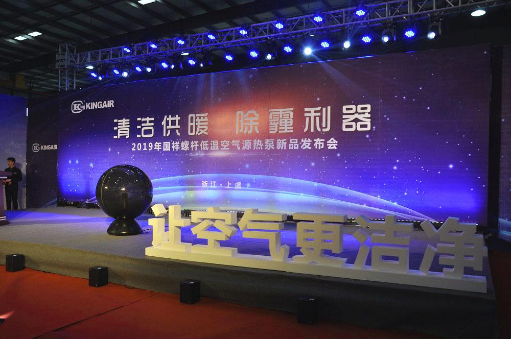 高清图:浙江国祥2019螺杆低温空气源热泵新品发布会