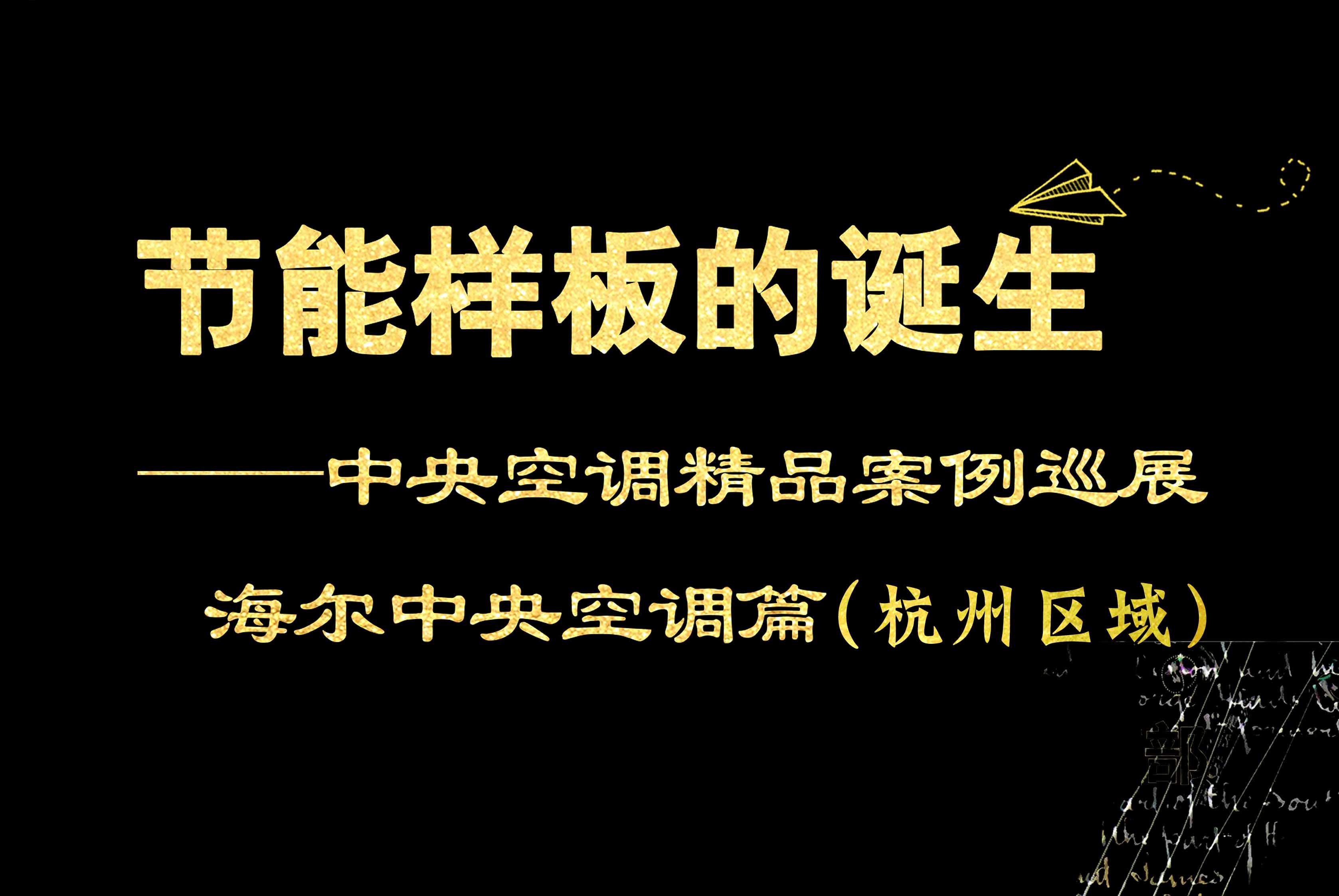 节能样板的诞生——中央空调精品案例巡展海尔中央空调(杭州区域)