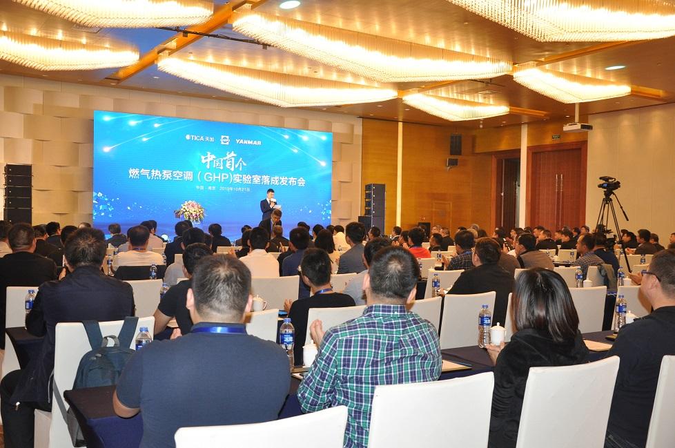 中国首个GHP实验室落成
