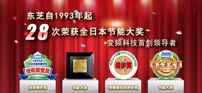 东芝开利空调销售(上海)有限公司