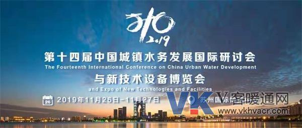 盾安智控亮相第十四届中国城镇水务博览会