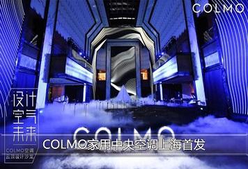 COLMO家用中央空调上海首发