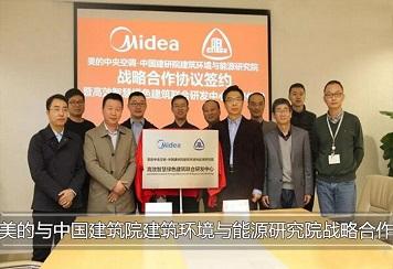 美的中央空调与中国建研院环能院战略合作共建高效智慧绿